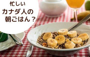 Eyecatch for Canadian breakfast
