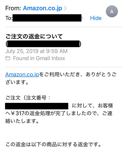 email from Amazon jp