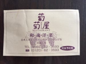 The business card for the restaurant