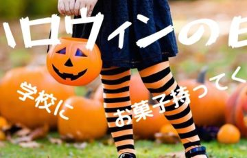 Halloween school eyecatch