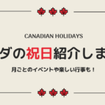 Eyecatch for Canadian holidays