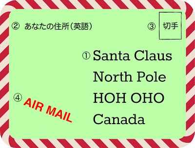 an envelope to Santa