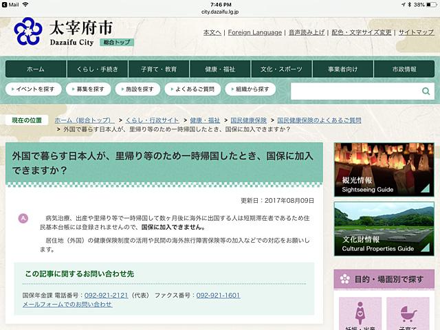 Dazaifu homepage