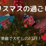 たくさんのラッピングされたクリスマスプレゼント