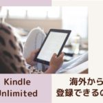 Eyecatch for Kindle Unlimited