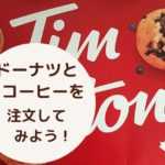 Eyecatch for Tim Hortons