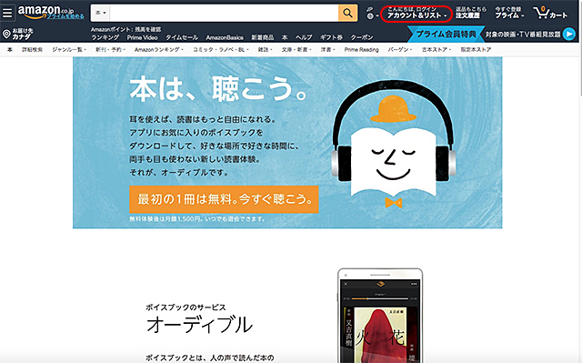 Amazon Audible homepage