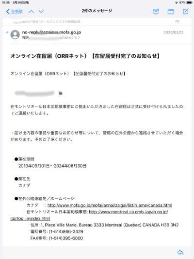 Zairyu Todoke mail