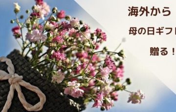 """Eyecatch for mother""""s day"""