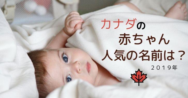 Eyecatch for babys'names