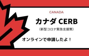 Canada CERB アイキャッチ画像