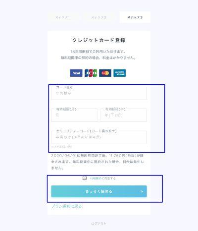 LeanBody member registration form #3
