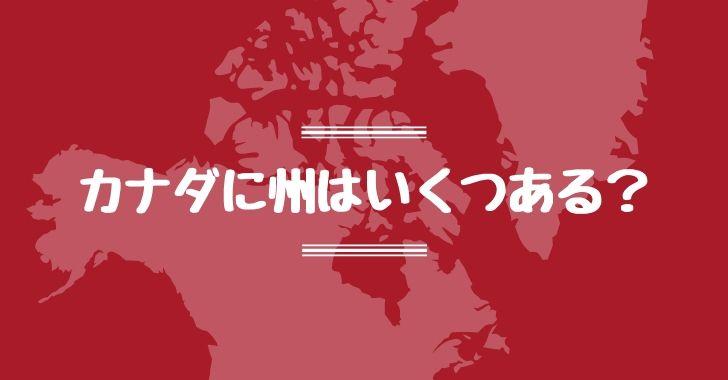 カナダ13の州名と特徴】州と準州の違い&州ごとステレオタイプも!