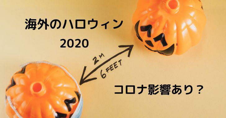 Eyecatch for Halloween overseas