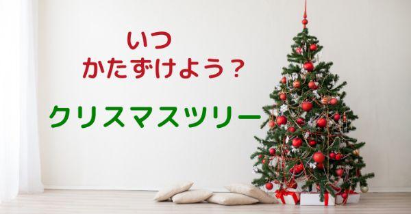 クリスマスツリー アイキャッチ画像