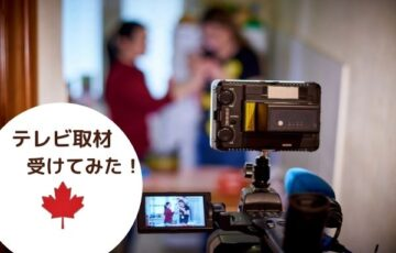 zoom テレビ取材